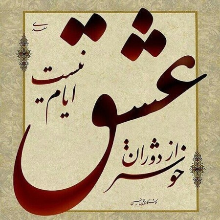 اشعار سعدی شیرازی , اشعار عاشقانه سعدی شیرازی , اشعار زیبای سعدی شیرازی