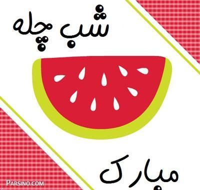 عکس نوشته تبریک شب یلدا , عکس پروفایل شب یلدا , عکس برای شب یلدا