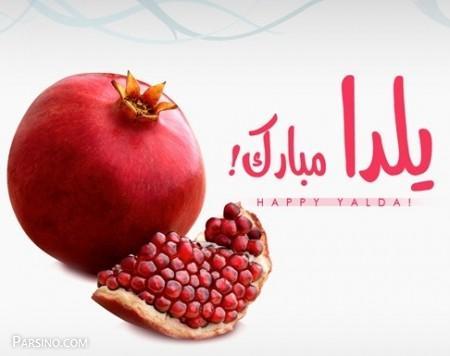 شب یلدا , عکس شب یلدا , تبریک شب یلدا