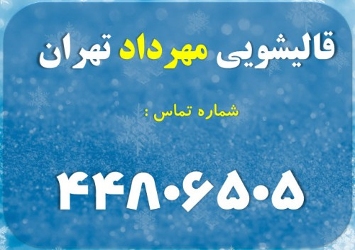 معرفی خدماتقالیشویی مهرداد در تهران