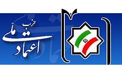 اخبارسیاسی ,خبرهای سیاسی , حزب اعتماد ملی