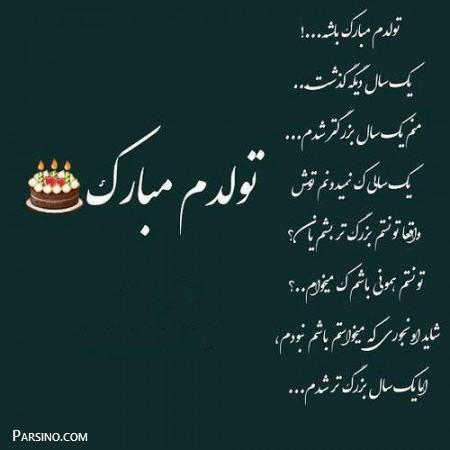 عکس نوشته ی تبریک تولد خودم