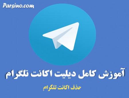 اکانت تلگرام چگونه حذف می شود , اکانت تلگرام بدون شماره
